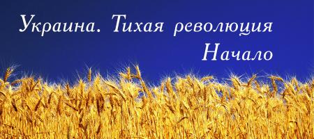 Украина. Тихая революция. Начало.