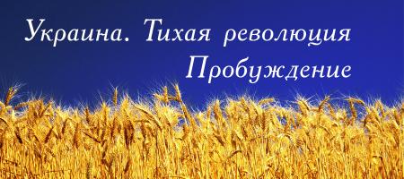 Украина. Тихая революция. Пробуждение.