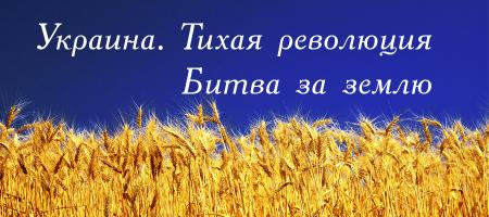 Украина. Тихая революция. Битва за землю.