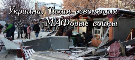Украина. Тихая революция. МАФовые войны.