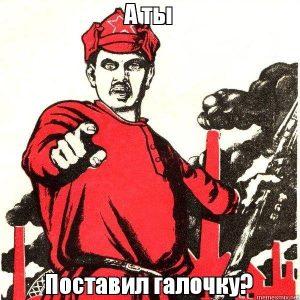 А ты поставил галочку в бюллетене? Выборы в Украине.