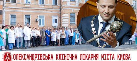 Чи захистить Гарант Олександрівську лікарню або забудова лікарні – це просто бізнес актора Зеленського?