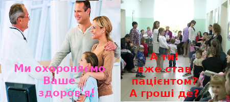 Україна біля межі медичного колапсу.
