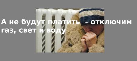 """Тот кто против нас, тот останется без света, газа, воды. Очередная капитуляция Украины перед алчными """"европейскими партнерами"""" и олигархами."""