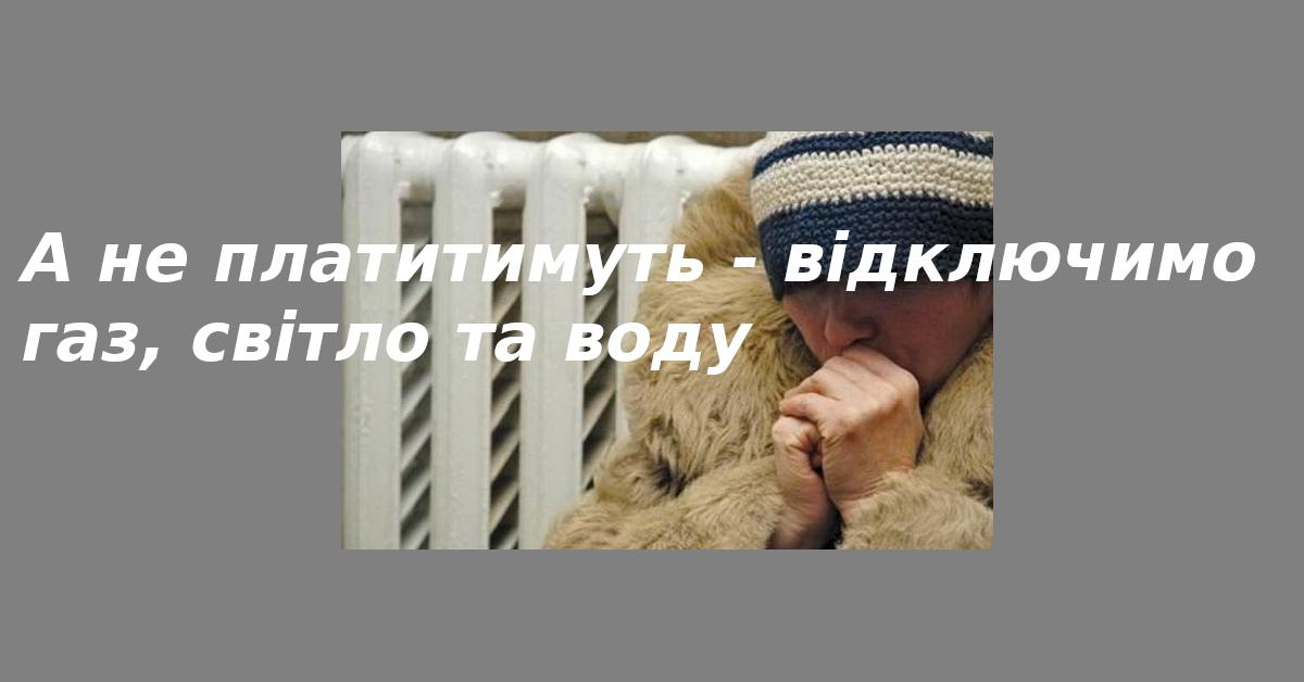 """Той хто проти нас, той залишиться без світла, газу, води. Чергова капітуляція України перед жадібними """"європейськими партнерами"""" та олігархами."""