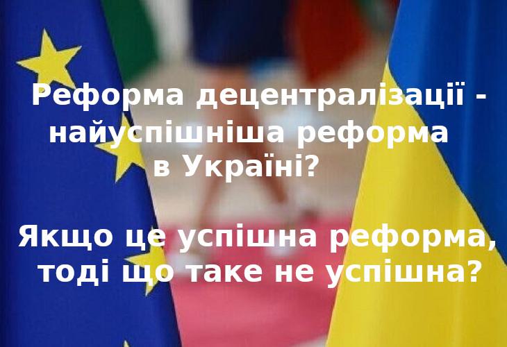 Реформа децентралізації - найуспішніша реформа в Україні? Якщо це успішна реформа, тоді що таке не успішна?