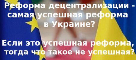 Реформа децентрализации — самая успешная реформа в Украине? Если это успешная реформа, тогда что такое не успешная?