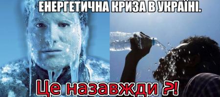 Реформа енергетики - вічна криза, високі тарифи і вимирання українців.