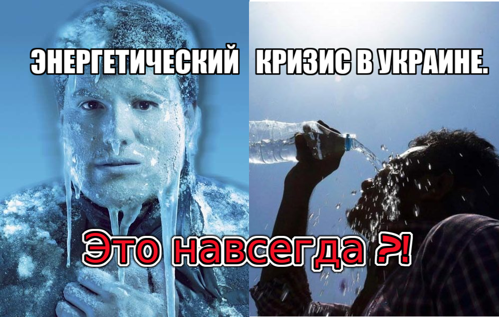 Реформа энергетики - вечный кризис, высокие тарифы и вымирание украинцев.