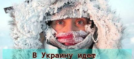 В Украину идет холодомор. Пора покупать буржуйки.