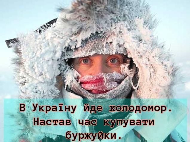 В Україну йде холодомор. Настав час купувати буржуйки.